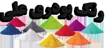 رنگ پودری علی الکترواستاتیک | Rangpoudriali.com